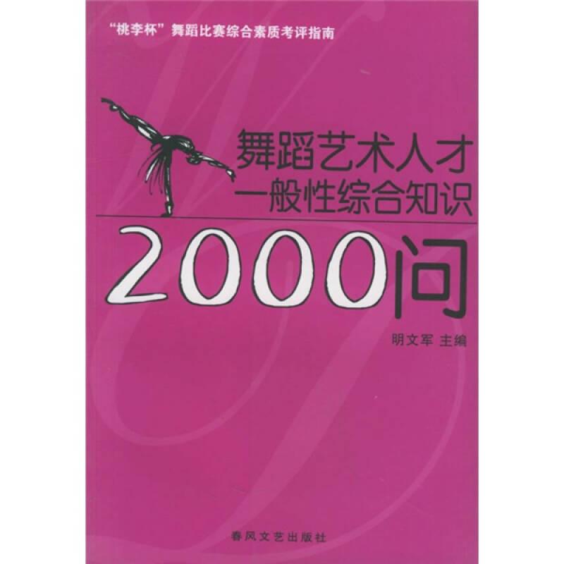 舞蹈艺术人才一般性综合知识2000问