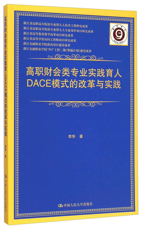 高职财会类专业实践育人DACE模式的改革与实践
