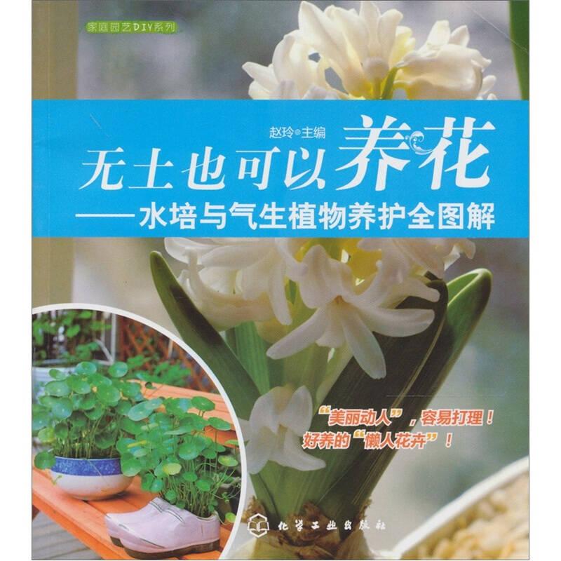 家庭园艺DIY系列·无土也可以养花:水培与气生植物养护全图解