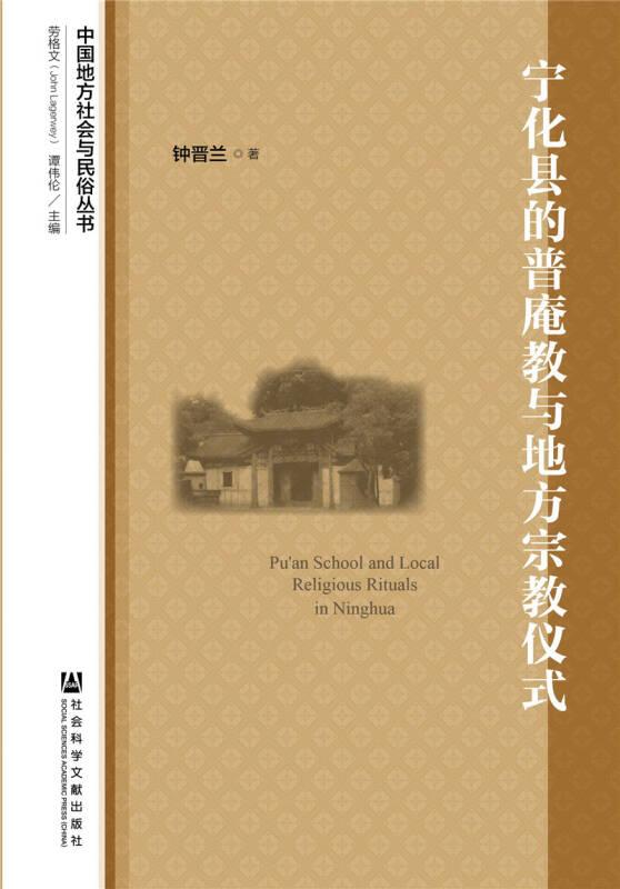 宁化县的普庵教与地方宗教仪式