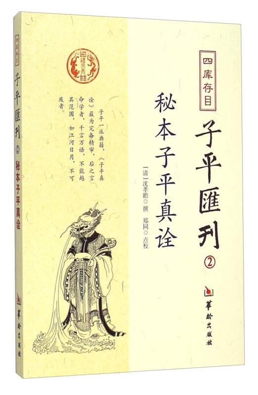 秘本子平真诠:四库存目子平汇刊(2)