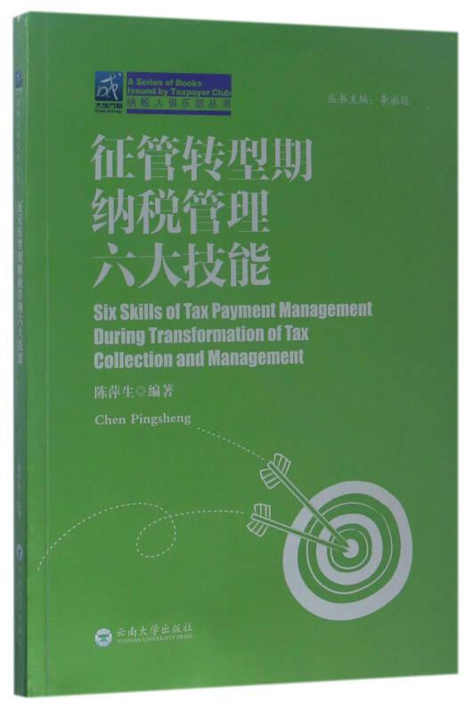 征管转型期纳税管理六大技能/纳税人俱乐部丛书