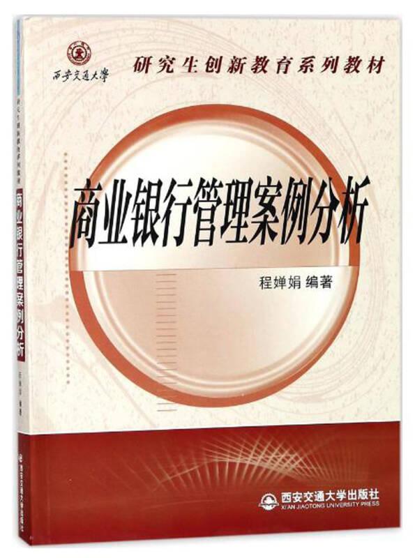 商业银行管理案例分析/西安交通大学研究生创新教育系列教材