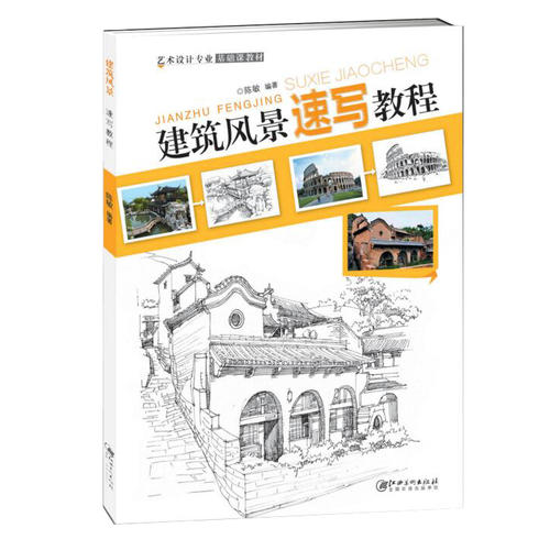 艺术设计专业基础课教材:建筑风景速写教程