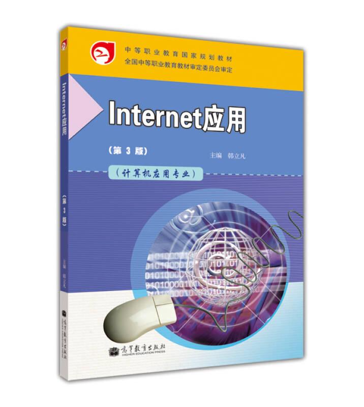 中等职业教育国家规划教材:Internet应用(计算机应用专业)(第3版)