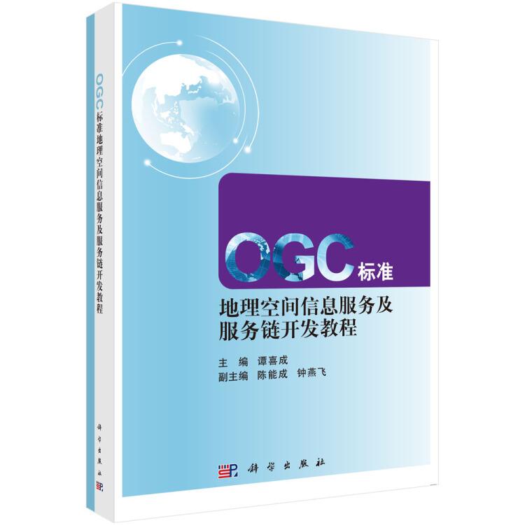 OGC标准地理空间信息服务及服务链开发教程