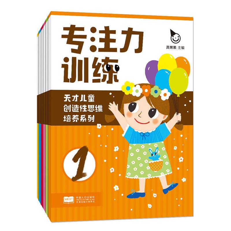 天才儿童创造性思维培养系列:专注力训练(套装全6册)左右脑开发益智游戏真果果出品