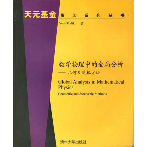 数学物理中的全局分析:几何及随机方法