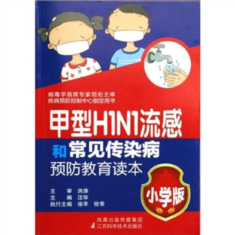 甲型H1N1流感和常见传染病预防教育读本(小学版)