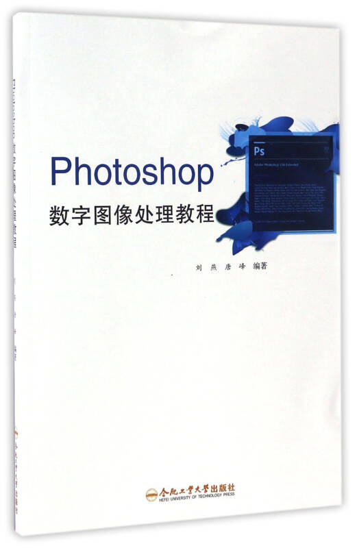 Photoshop数字图像处理教程