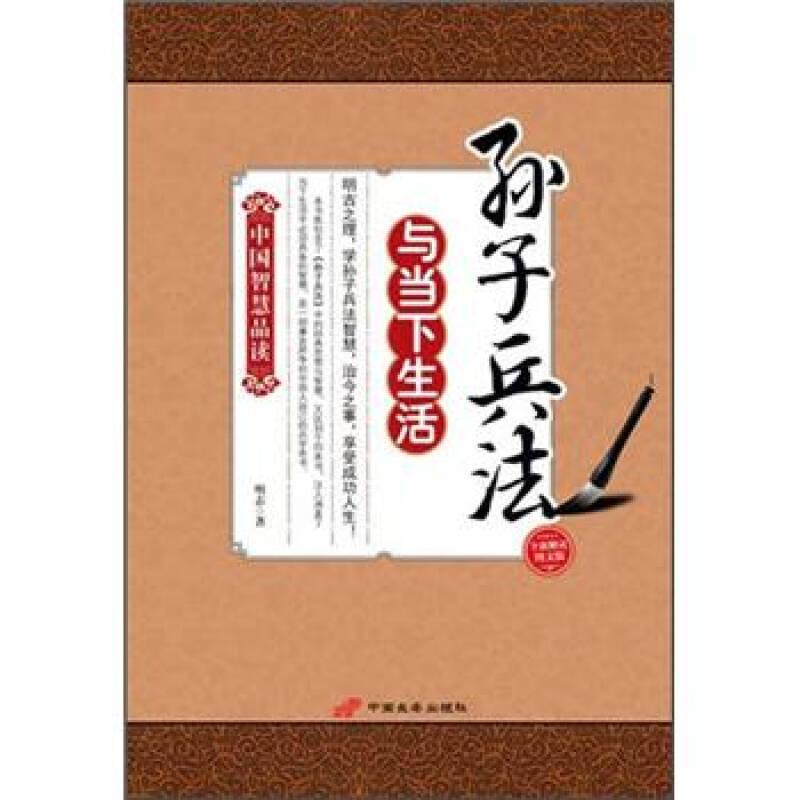 中国智慧品读:孙子兵法与当下生活