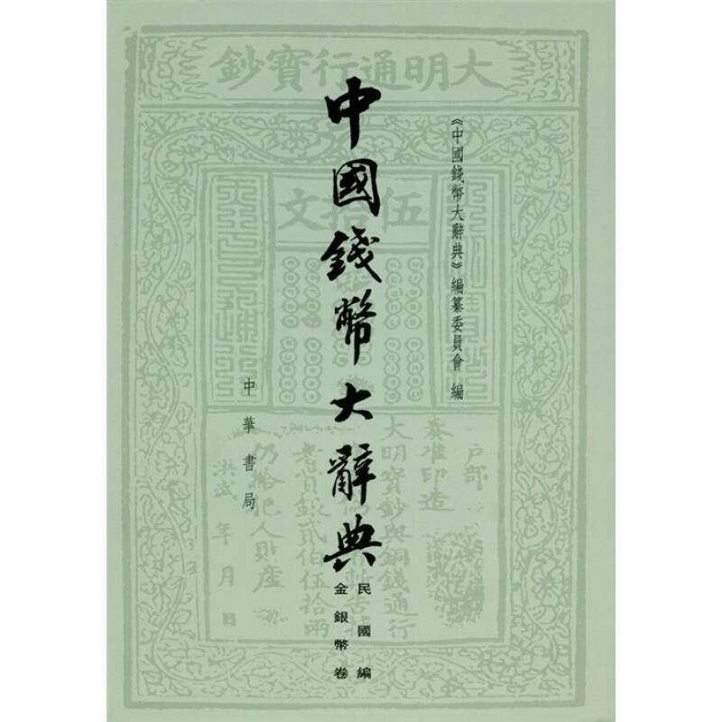 中国钱币大辞典·民国编·金银币卷