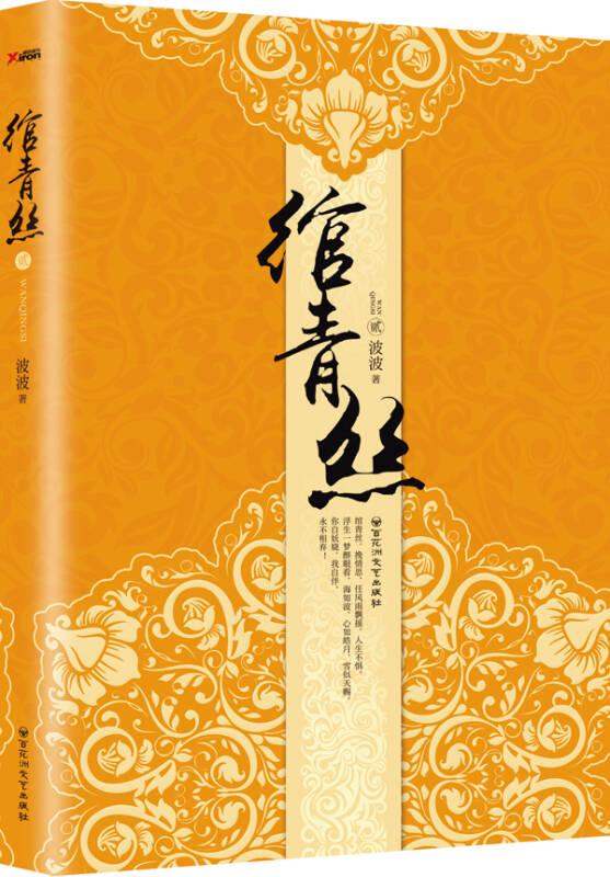 绾青丝.2(全新修订版)-青春