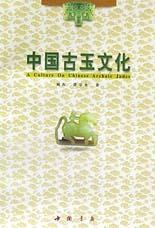 中国古玉文化