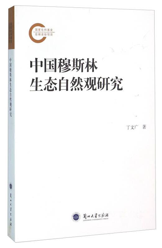 中国穆斯林生态自然观研究
