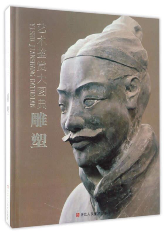 雕塑/艺术鉴赏大图典