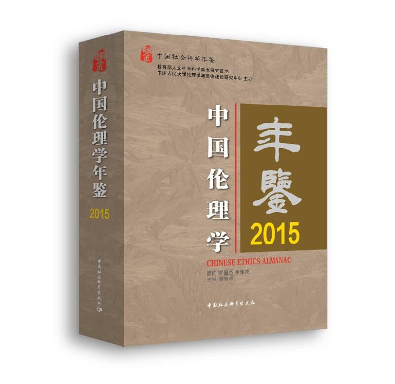 中国伦理学年鉴 2015