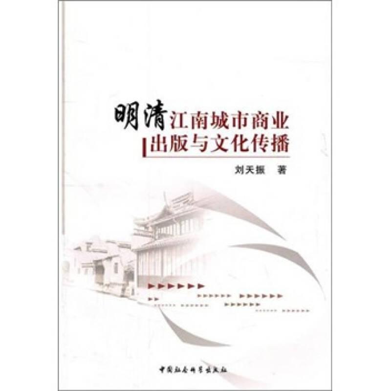 明清江南城市商业出版与文化传播