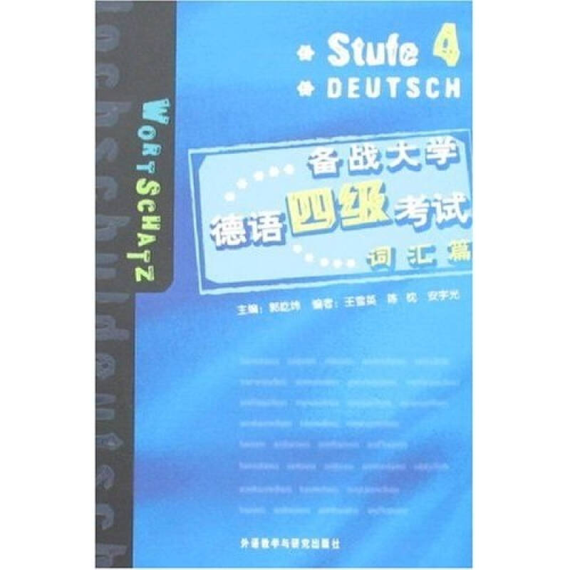 备战大学德语四级考试-词汇篇