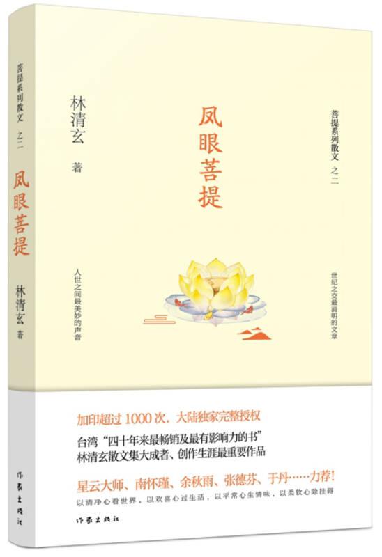 凤眼菩提(林清玄菩提系列散文)