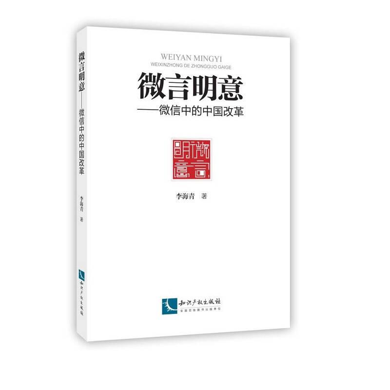 微言明意——微信中的中国改革