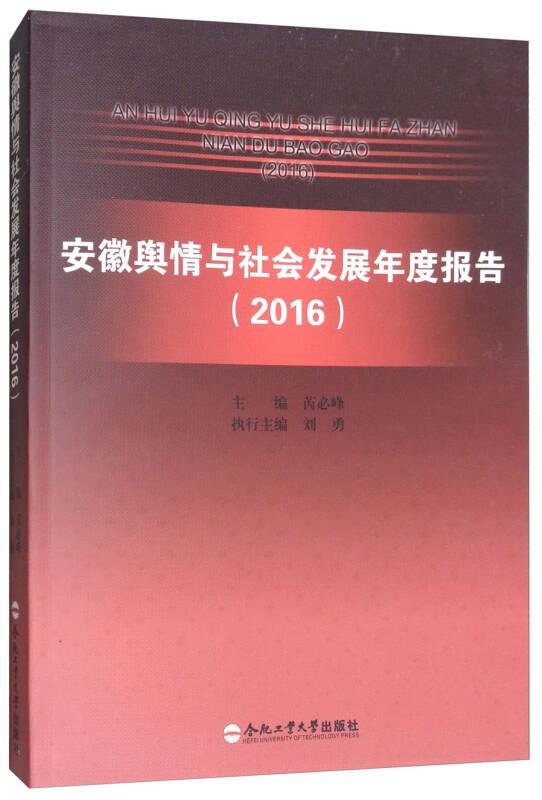 安徽舆情与社会发展年度报告(2016)
