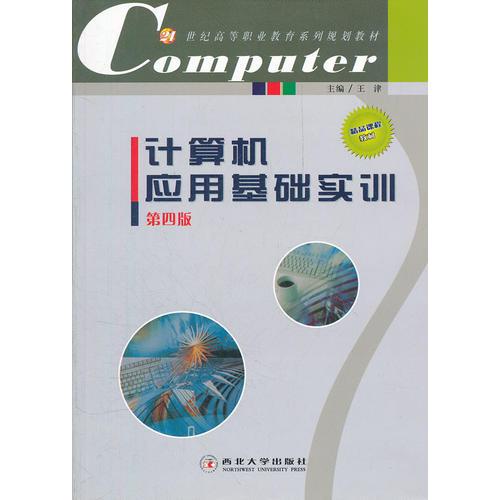 计算机应用基础实训(第4版21世纪高等职业教育系列规划教材)