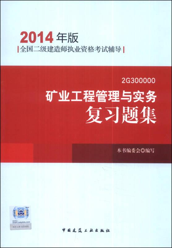 全国二级建造师执业资格考试辅导:矿业工程管理与实务复习题集(2014年版)