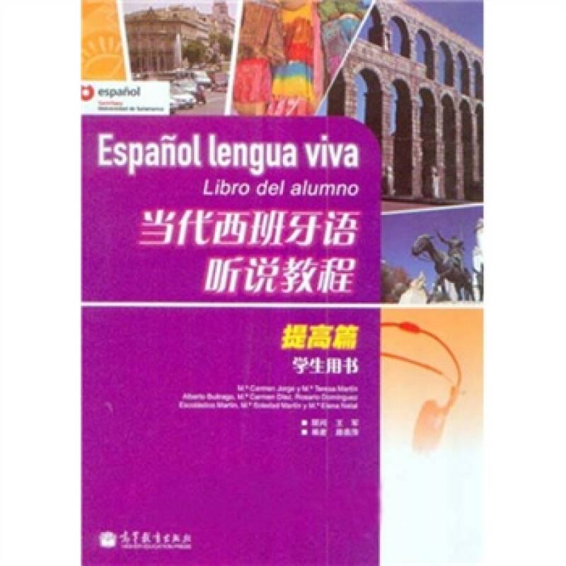 当代西班牙语听说教程(提高篇)(学生用书)