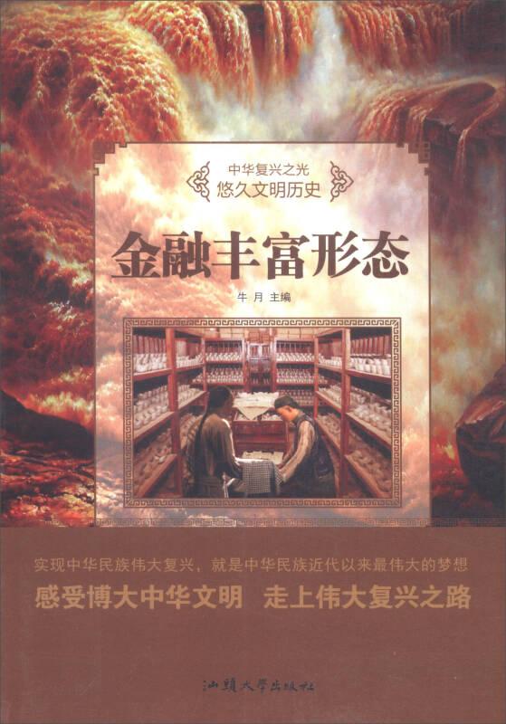 金融丰富形态/中华复兴之光 悠久文明历史
