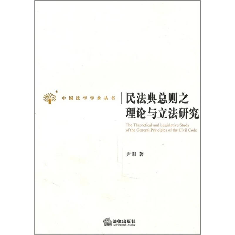民法典总则之理论与立法研究