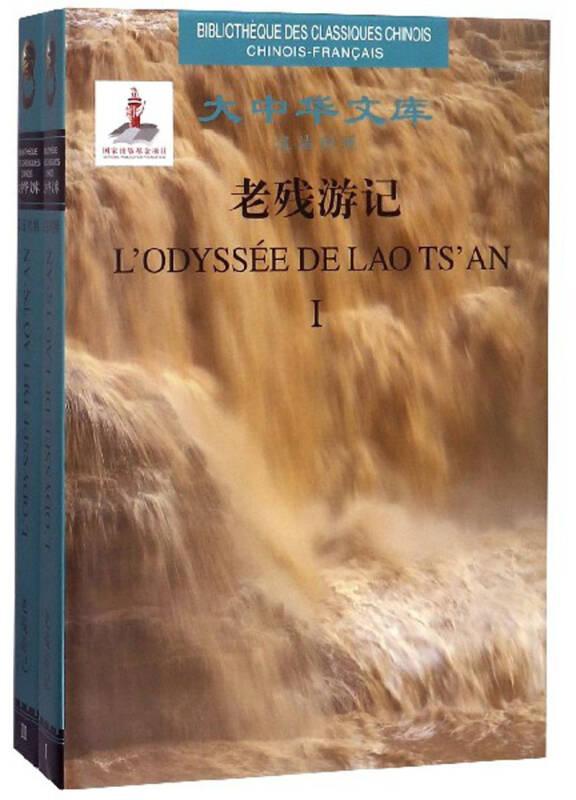 老残游记(汉法对照)(共2册)