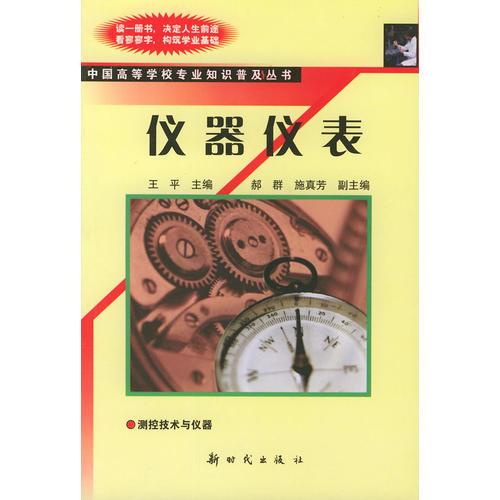 仪器仪表——中国高等学校专业知识普及丛书