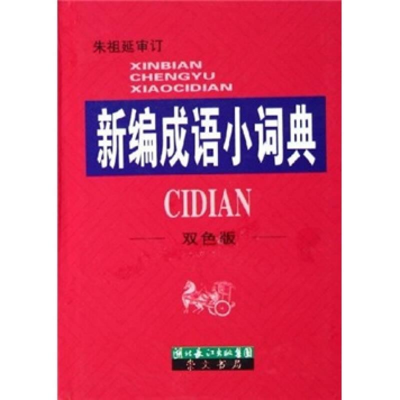新编成语小词典(双色版)
