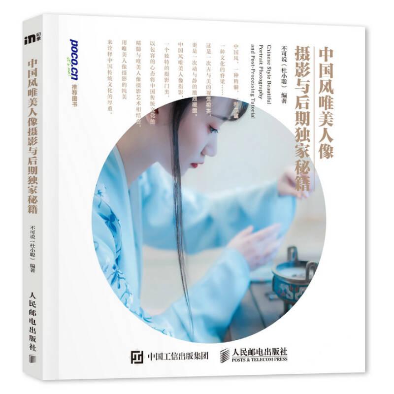 中国风唯美人像摄影与后期独家秘籍