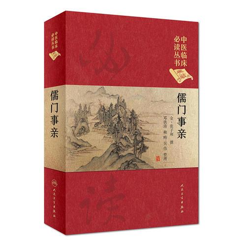 中医临床必读丛书(典藏版)·儒门事亲