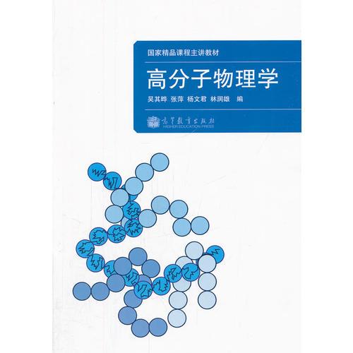 高分子物理学(国家精品课程主讲教材)