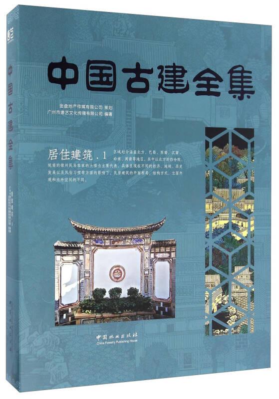 居住建筑(1)/中国古建全集