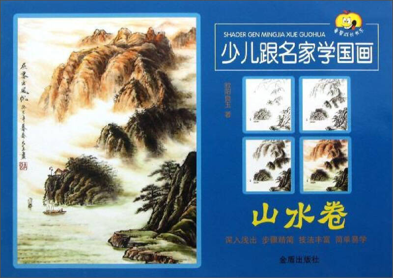 童星成长书系:少儿跟名家学国画(山水卷)