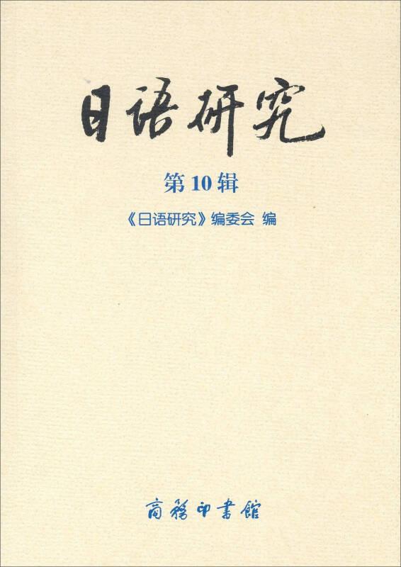 日语研究(第10辑)