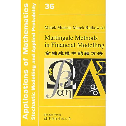金融建模中的鞅方法(英文版)