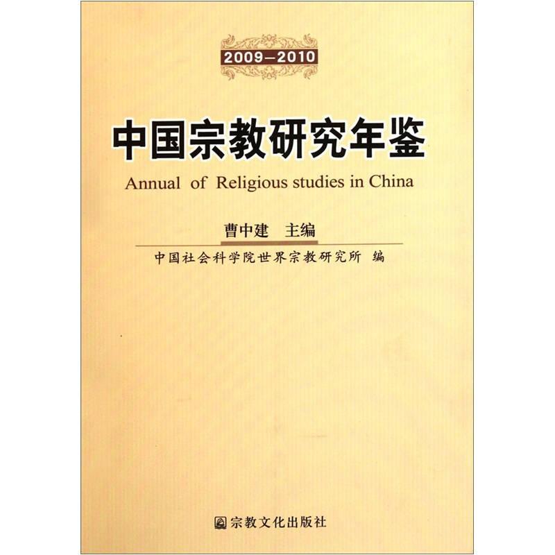 中国宗教研究年鉴(2009-2010)