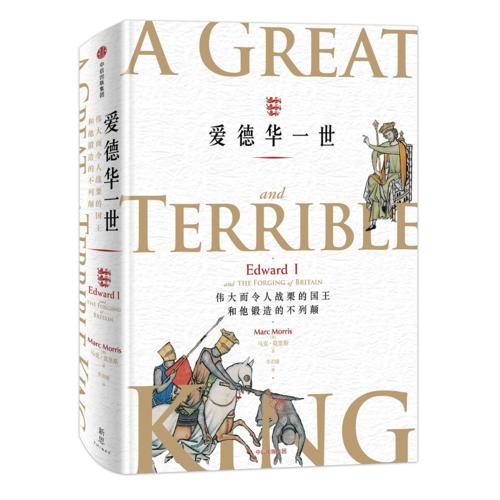 爱德华一世:伟大而令人战栗的国王和他锻造的不列颠