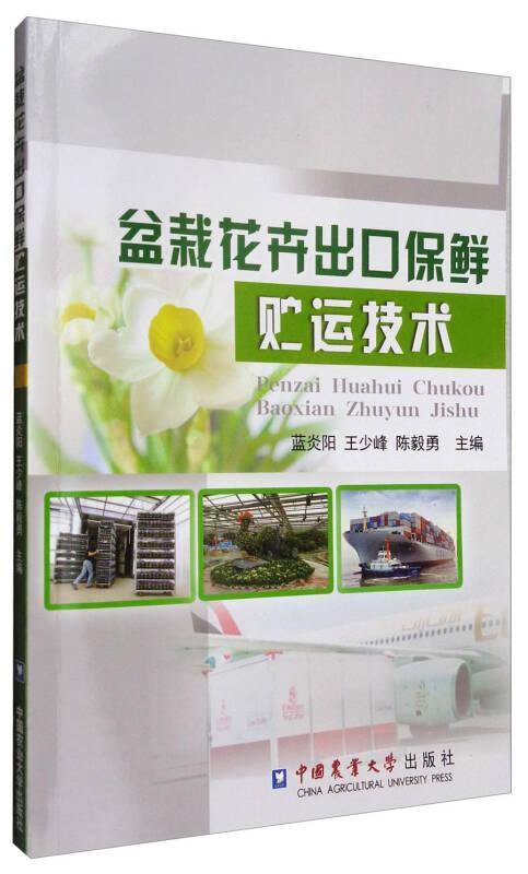 盆栽花卉出口保鲜贮运技术