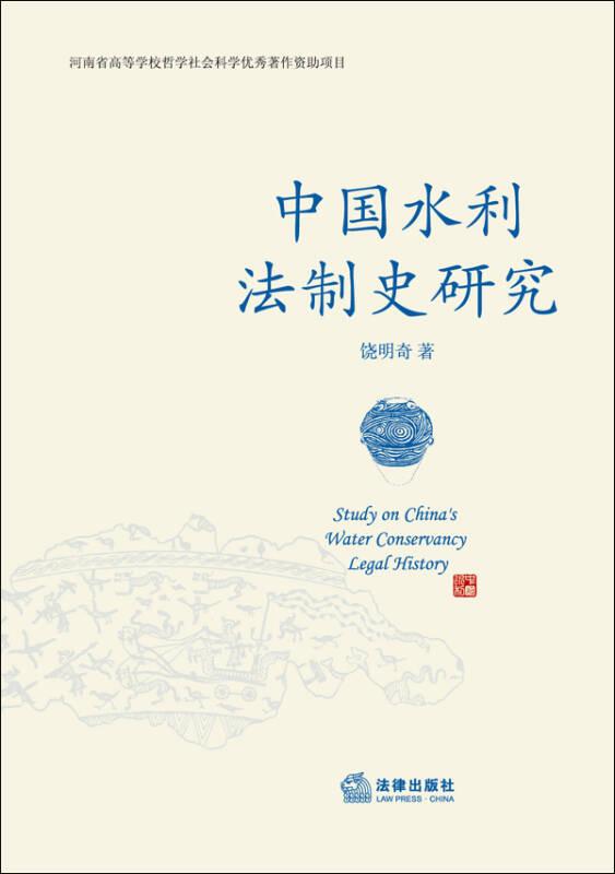 中国水利法制史研究