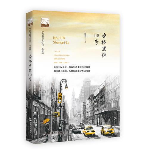文学馆·小说林— 香格里拉118号