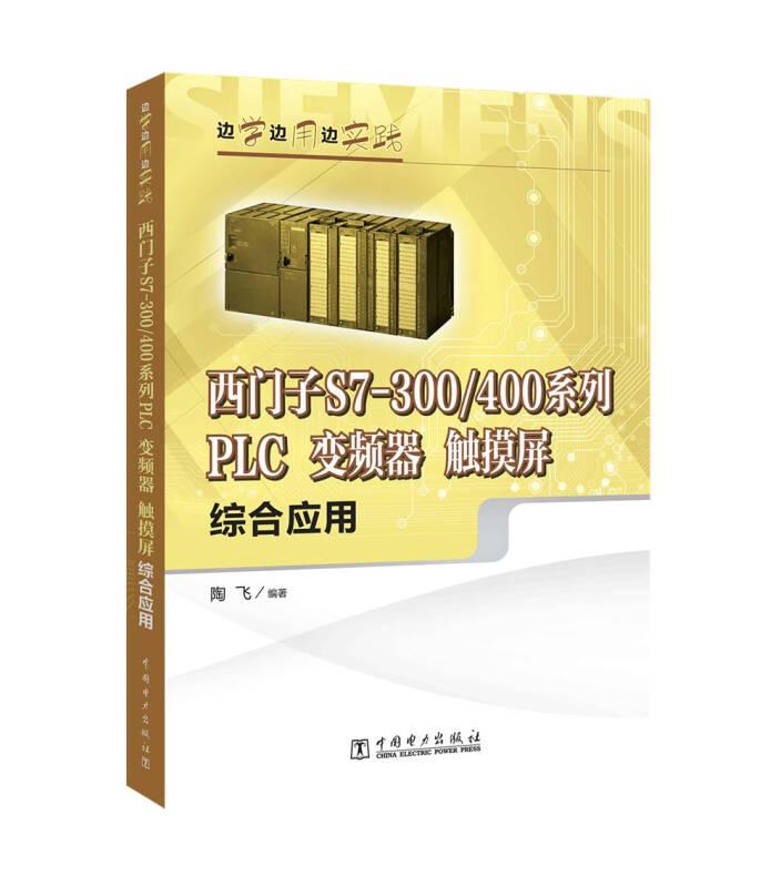 边学边用边实践 西门子S7-300/400系列PLC、变频器、触摸屏综合应用