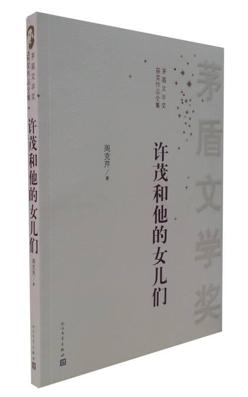茅盾文学奖获奖作品全集:许茂和他的女儿们