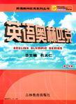 英语奥林匹克(高1分册)