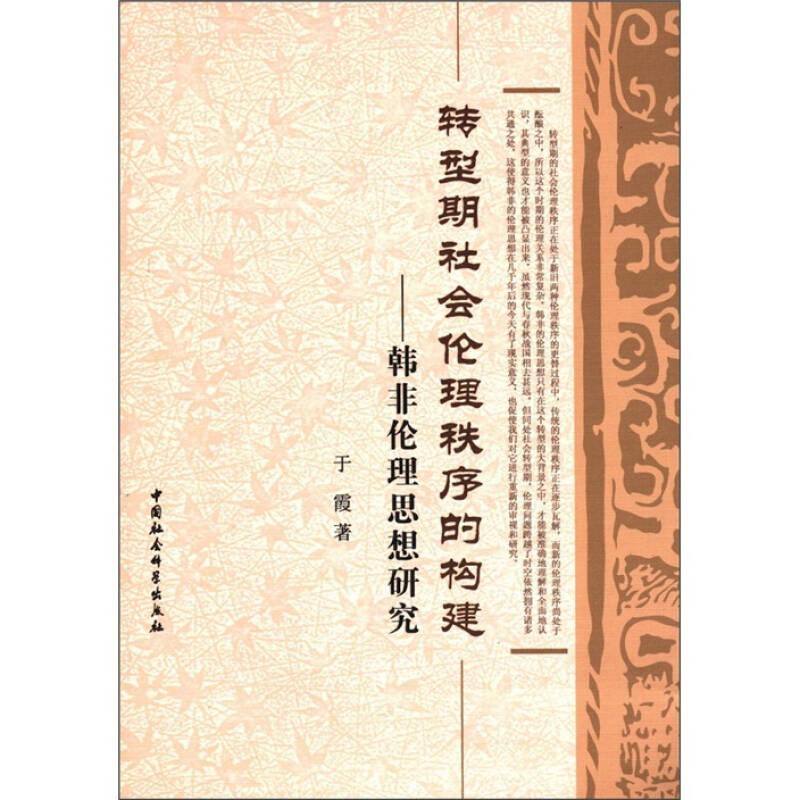 转型期社会伦理秩序的构建:韩非伦理思想研究